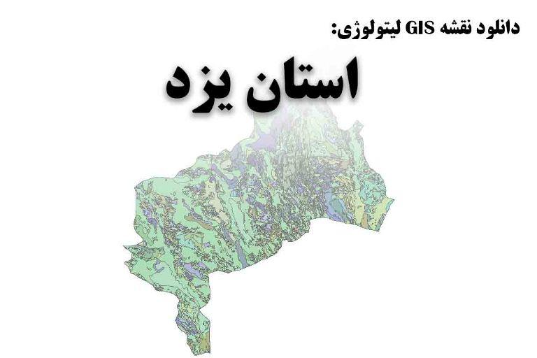 دانلود نقشه GIS لیتولوژی استان یزد