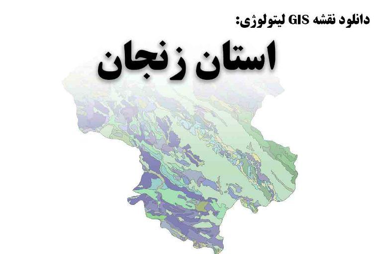 دانلود نقشه GIS لیتولوژی استان زنجان
