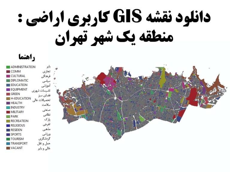 دانلود نقشه GIS کاربری اراضی منطقه یک تهران