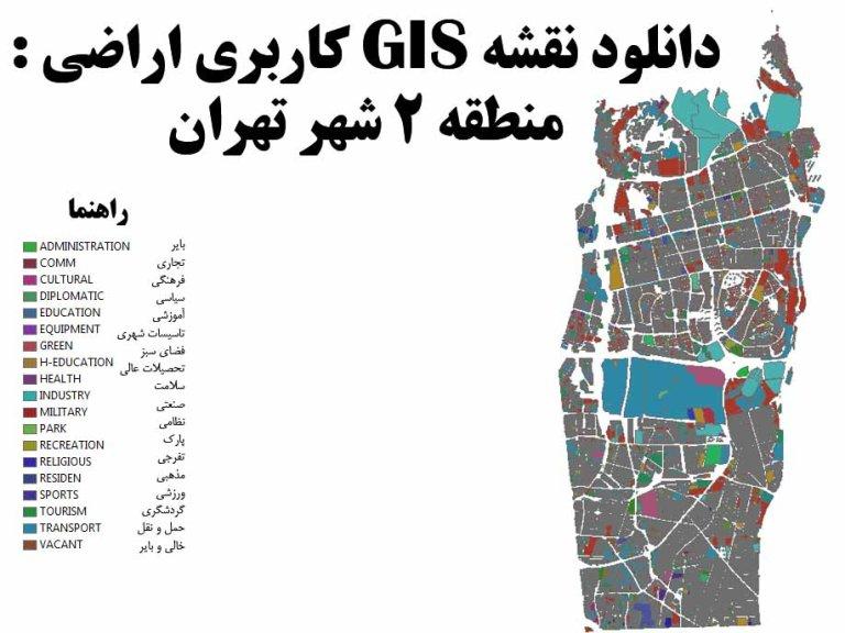دانلود نقشه GIS کاربری اراضی منطقه 2 تهران