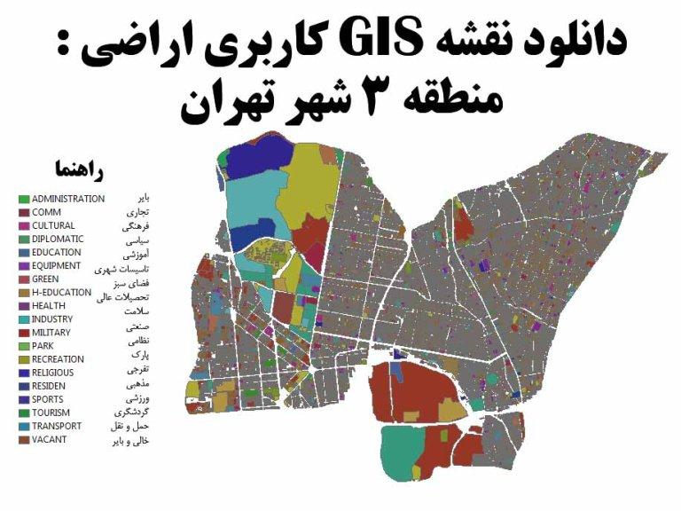 دانلود نقشه GIS کاربری اراضی منطقه 3 تهران