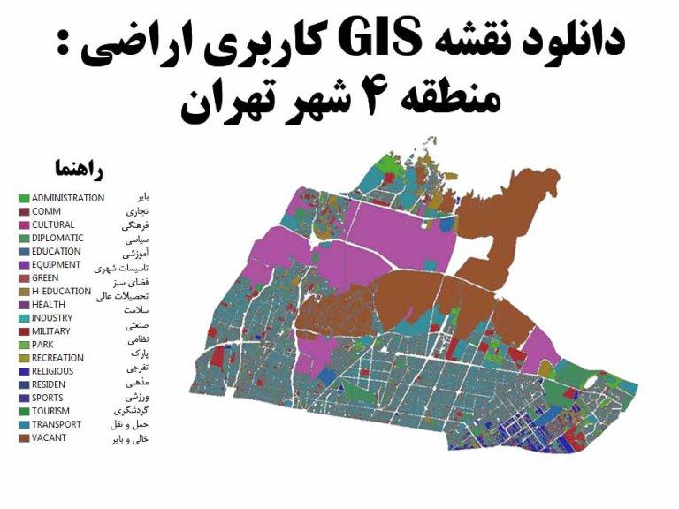 دانلود نقشه GIS کاربری اراضی منطقه 4 تهران