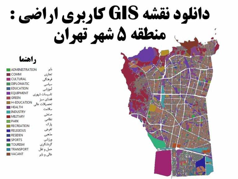 دانلود نقشه GIS کاربری اراضی منطقه 5 تهران