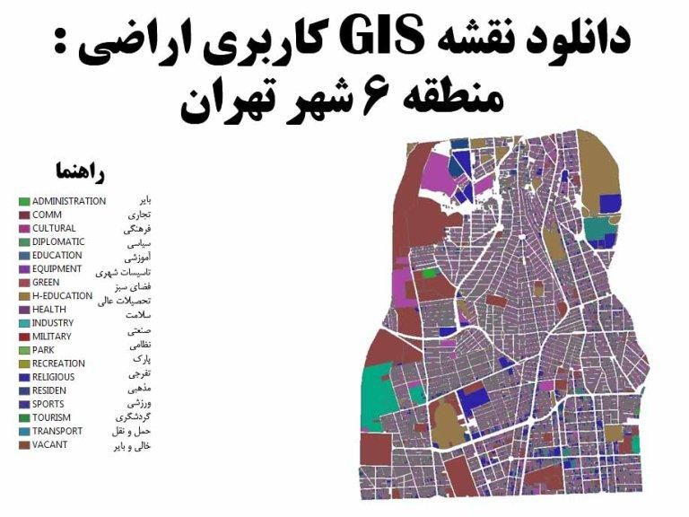دانلود نقشه GIS کاربری اراضی منطقه 6 تهران