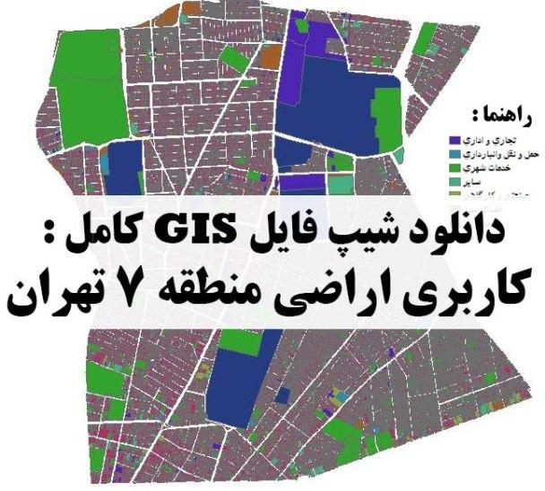 دانلود نقشه GIS کاربری اراضی منطقه 7 تهران