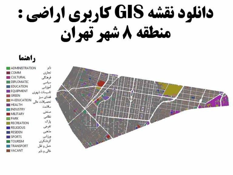 دانلود نقشه GIS کاربری اراضی منطقه 8 تهران