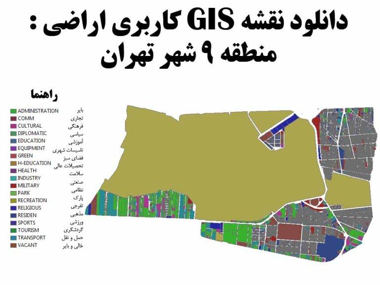 دانلود نقشه GIS کاربری اراضی منطقه 9تهران
