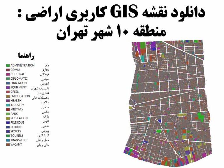 دانلود نقشه GIS کاربری اراضی منطقه 10تهران