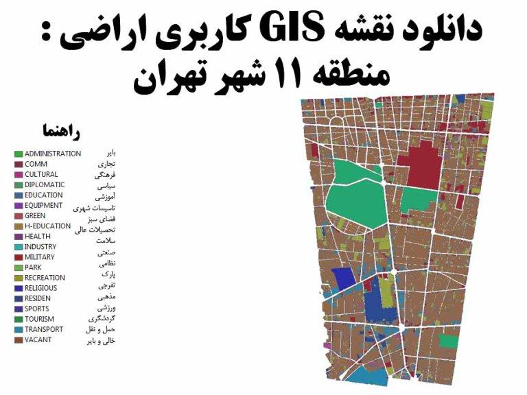 دانلود نقشه GIS کاربری اراضی منطقه 11 تهران