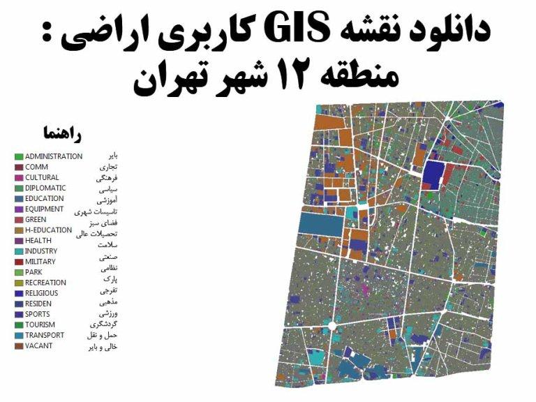 دانلود نقشه GIS کاربری اراضی منطقه 12 تهران
