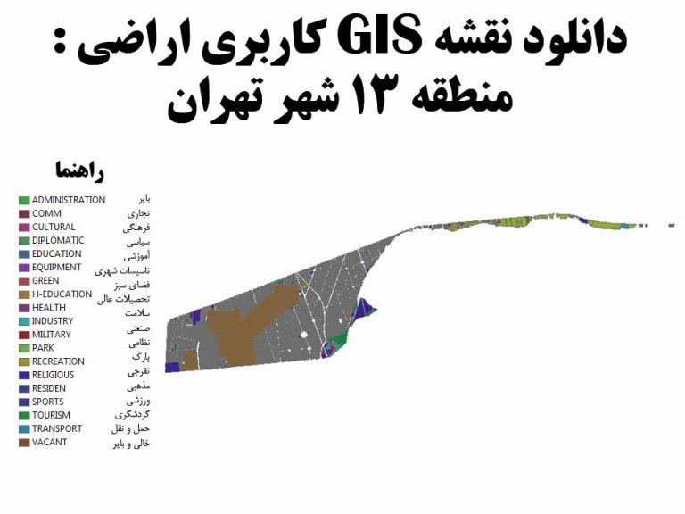 دانلود نقشه GIS کاربری اراضی منطقه 13 تهران