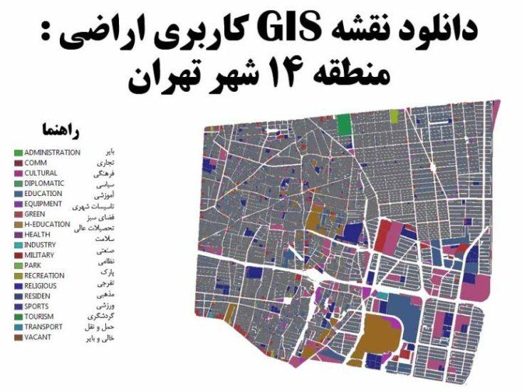 دانلود نقشه GIS کاربری اراضی منطقه 14 تهران
