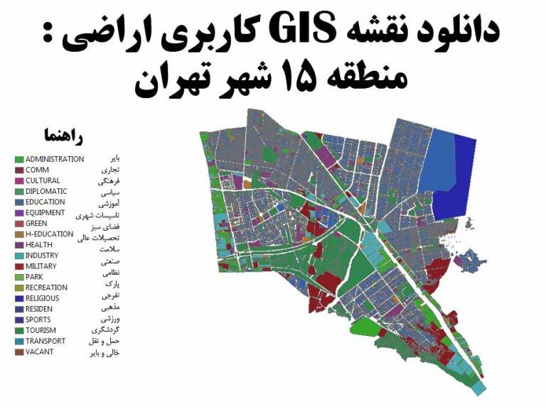 دانلود نقشه GIS کاربری اراضی منطقه 15 تهران
