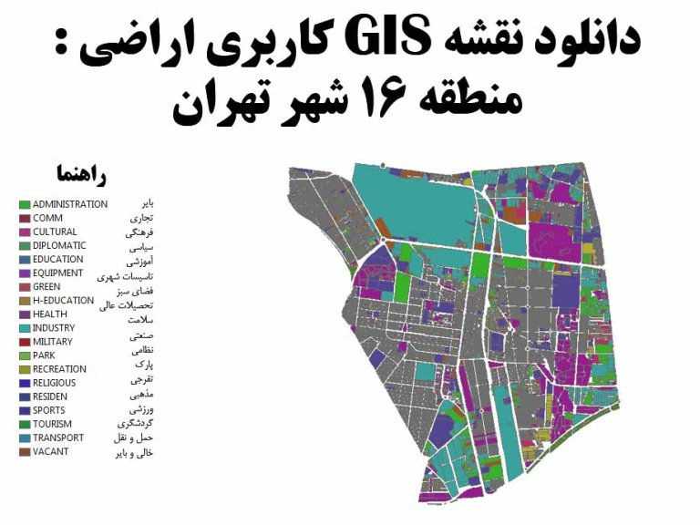 دانلود نقشه GIS کاربری اراضی منطقه 16 تهران
