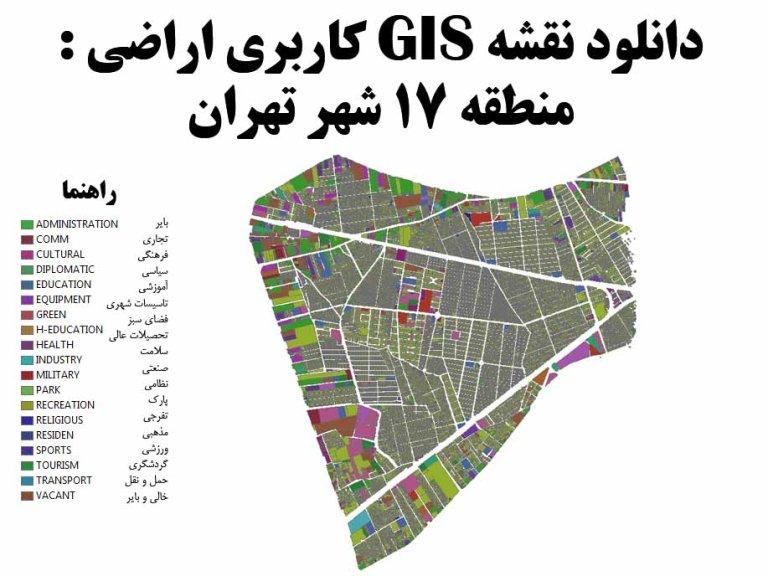 دانلود نقشه GIS کاربری اراضی منطقه 17 تهران
