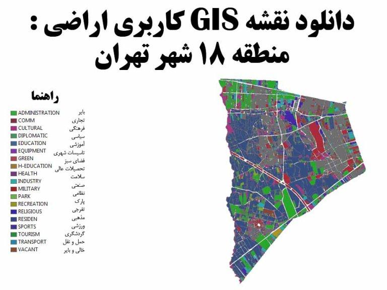 دانلود نقشه GIS کاربری اراضی منطقه 18 تهران