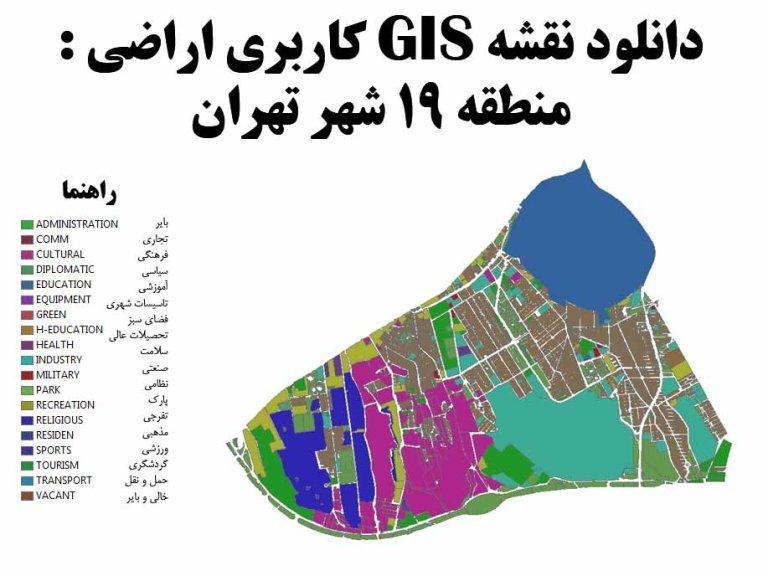 دانلود نقشه GIS کاربری اراضی منطقه 19 تهران