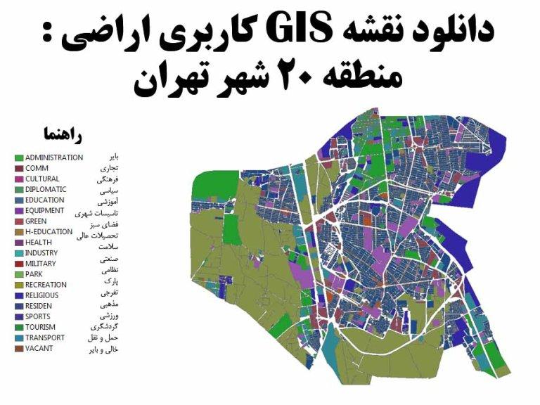دانلود نقشه GIS کاربری اراضی منطقه 20 تهران