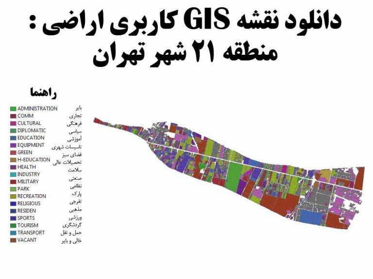 دانلود نقشه GIS کاربری اراضی منطقه 21 تهران
