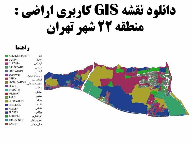 دانلود نقشه GIS کاربری اراضی منطقه 22 تهران