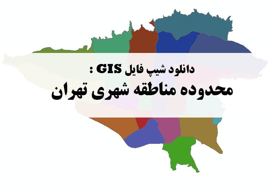 دانلود نقشه GIS محدوده مناطق شهری تهران