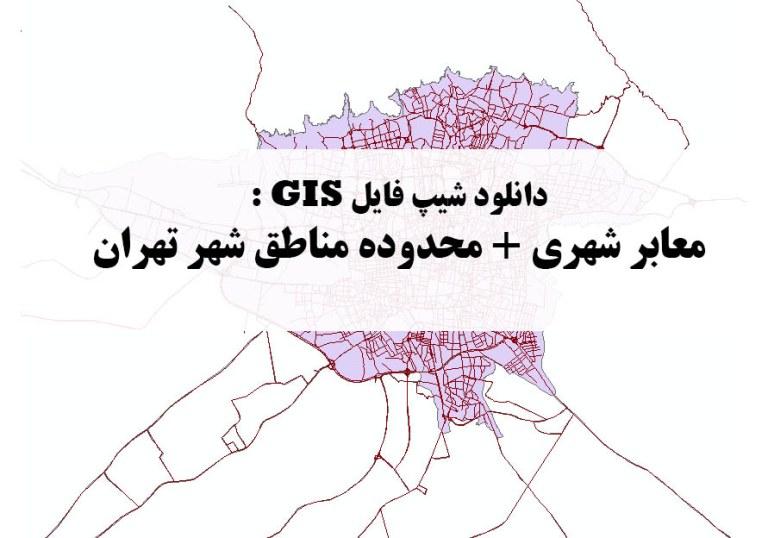 دانلود نقشه GIS شبکه معابر + محدوده مناطق شهر تهران