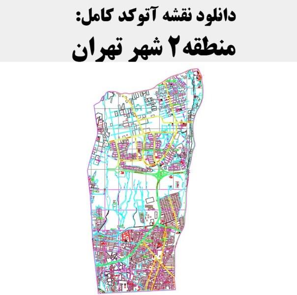 دانلود نقشه اتوکد منطقه 2 شهر تهران