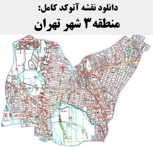 دانلود نقشه اتوکد منطقه 3 شهر تهران