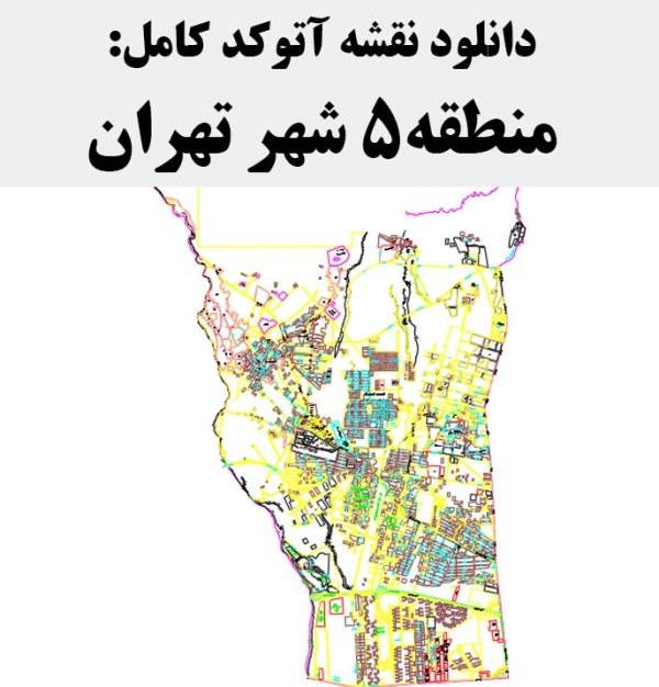 دانلود نقشه اتوکد منطقه 5 شهر تهران