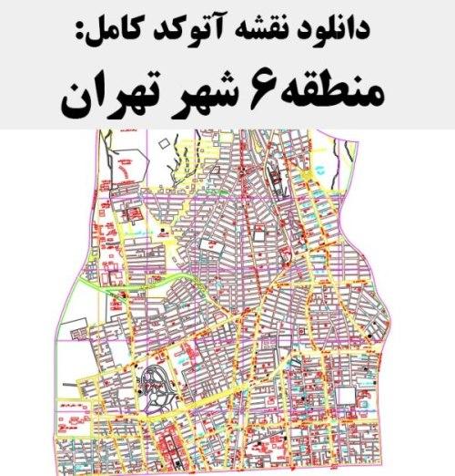 دانلود نقشه اتوکد منطقه 6 شهر تهران