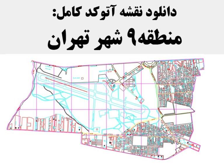 دانلود نقشه اتوکد منطقه 9 شهر تهران