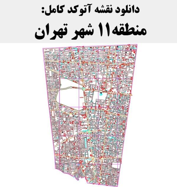 دانلود نقشه اتوکد منطقه 11 شهر تهران