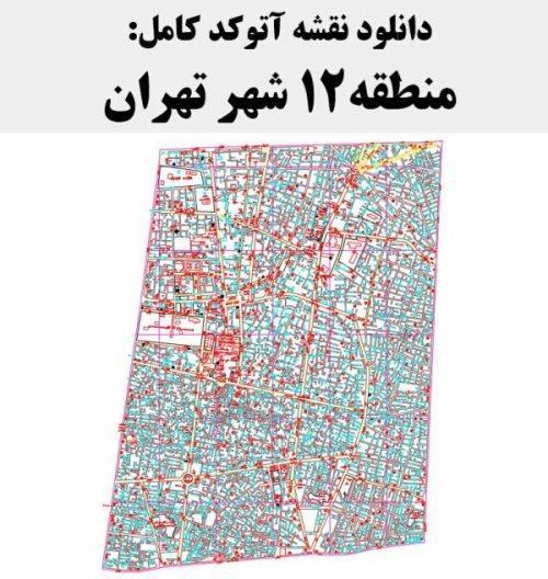 دانلود نقشه اتوکد منطقه 12 شهر تهران