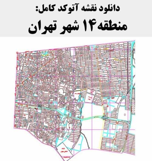 دانلود نقشه اتوکد منطقه 14 شهر تهران