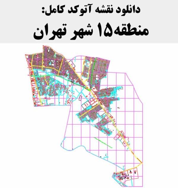 دانلود نقشه اتوکد منطقه 15 شهر تهران