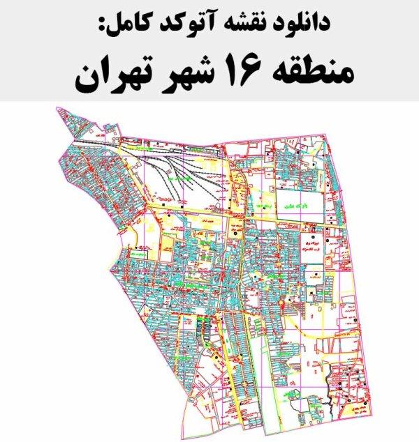دانلود نقشه اتوکد منطقه 16 شهر تهران