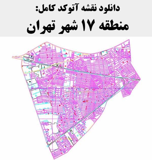 دانلود نقشه اتوکد منطقه 17 شهر تهران