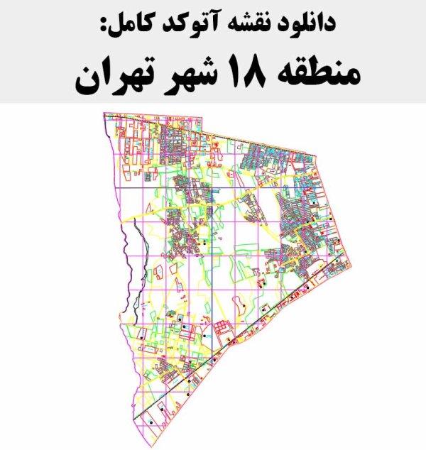دانلود نقشه اتوکد منطقه 18 شهر تهران