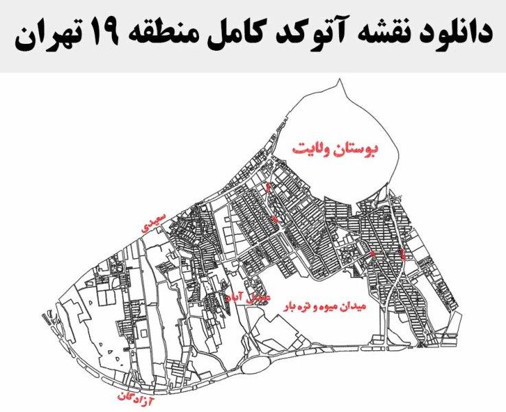 دانلود نقشه اتوکد منطقه 19 شهر تهران