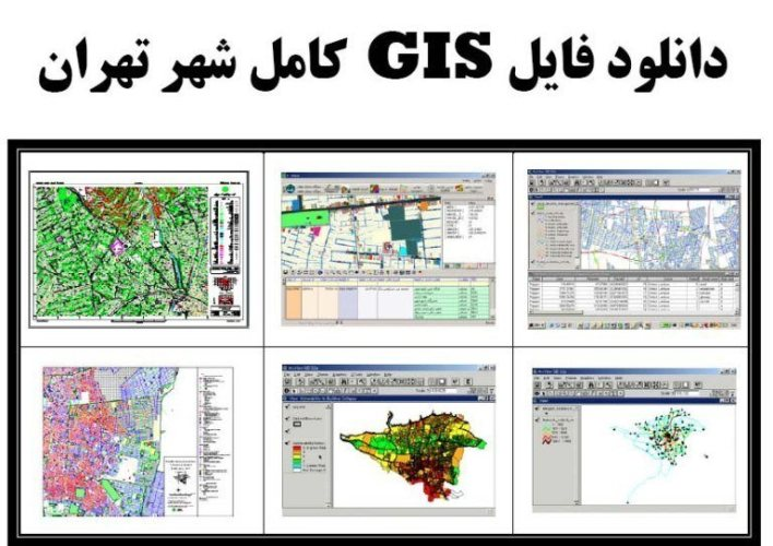 دانلود نقشه GIS  شهر تهران