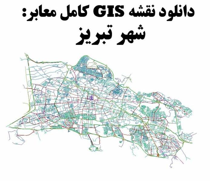 دانلود نقشه GIS معابر شهر تهران