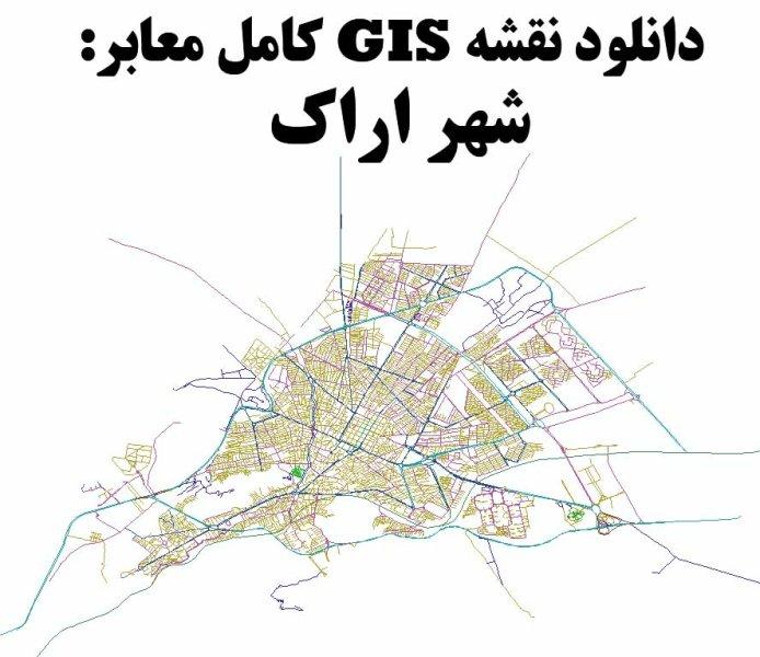 دانلود نقشه GIS معابر شهر اراک
