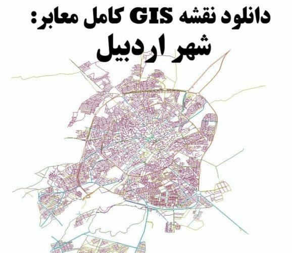دانلود نقشه GIS معابر شهر اردبیل