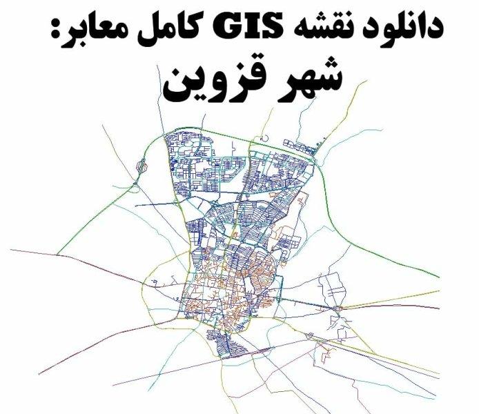 دانلود نقشه GIS معابر شهر قزوین