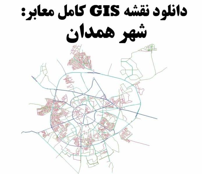 دانلود نقشه GIS معابر شهر همدان