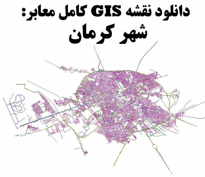 دانلود نقشه GIS معابر شهر کرمان