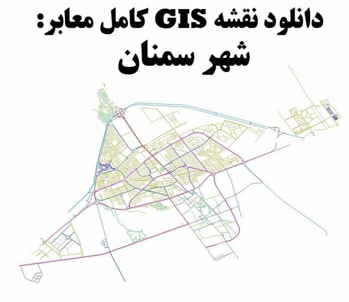 دانلود نقشه GIS معابر شهر سمنان