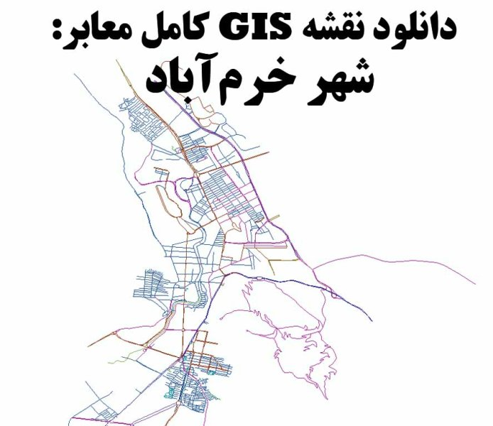 دانلود نقشه GIS معابر شهر خرمآباد