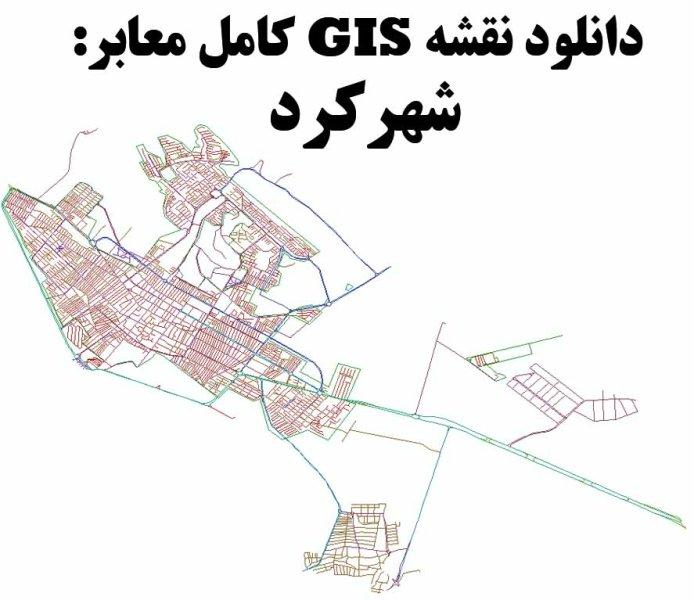 دانلود نقشه GIS معابر شهر شهرکرد