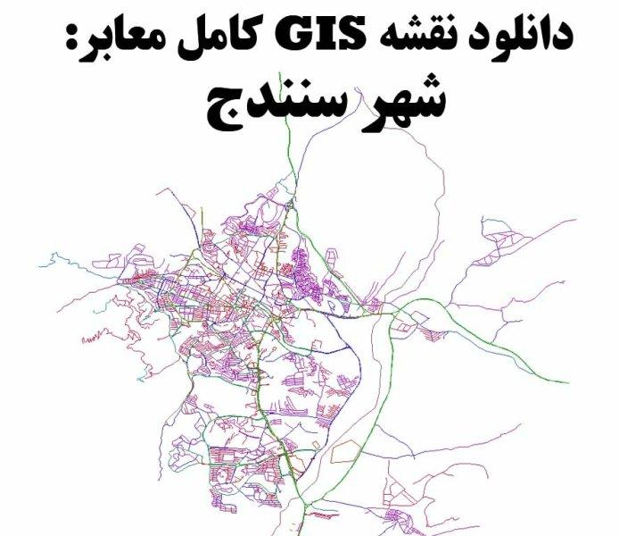 دانلود نقشه GIS معابر شهر سنندج
